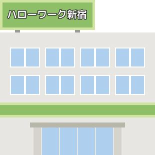 ハローワーク新宿